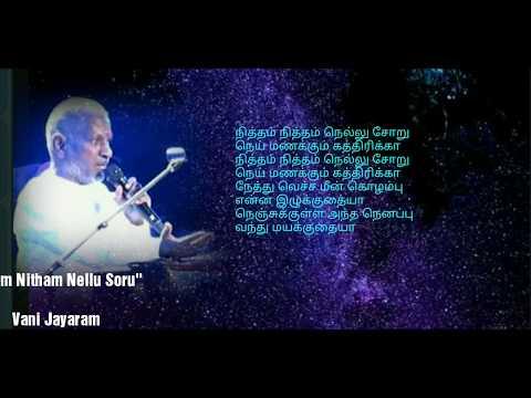 Nitham Nitham Nellu Soru - தமிழ் HD வரிகளில் -  (Tamil HD Lyrics) - நித்தம் நித்தம் நெல்லு சோறு