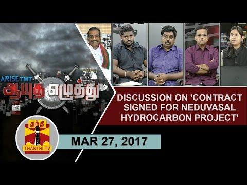 (27/03/2017) Ayutha Ezhuthu | Dsicussion...