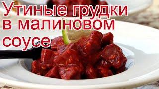 Рецепты из утки - как приготовить утки пошаговый рецепт - Утиные грудки в малиновом соусе