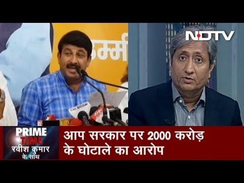 Prime Time   BJP's Manoj Tiwari Accuses Delhi Government Of A Scam At Schools