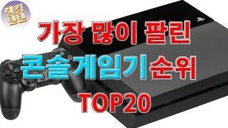 많이 팔린 콘솔게임기 순위 TOP20 【랭킹 텐텐】