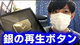 誕生日にYouTubeからプレゼントが!?