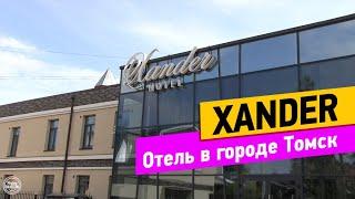 Xander Томск Обзор отеля