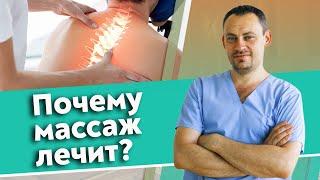 💎 За счет чего происходит лечение во время массажа?   Массаж обучение