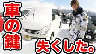 【大学生スノボあるある】車の鍵を無くして雪山で詰みました。
