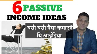 6 Ways to generate passive Income in Nepali By Personal Financial Consultant RP Srijan  Money