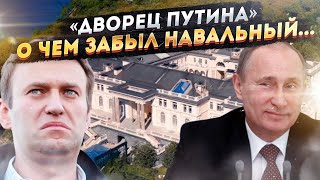 Дворец для Путина. История самой большой лжи!