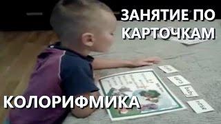 Занятие по карточкам в рамках обучения чтению по методу колорифмики