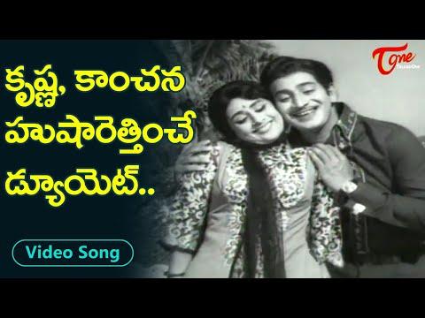 కృష్ణ, కాంచన హుషారెత్తించే డ్యూయెట్.| Old Beauty Kanchana, Krishna full Josh Song | Old Telugu Songs