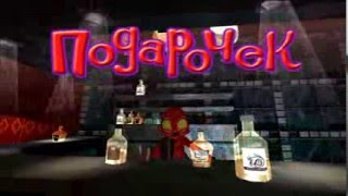 Gift (Подарочек), PS2, PC, GBC, 2000 г. - Обзор на игру