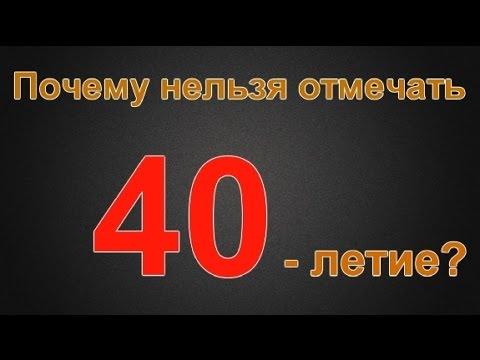 Почему нельзя отмечать 40-летие