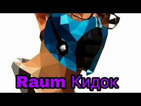 (Смотреть всем!) Разоблачение Raum'a В Block Strike • | • Александр Козлов кидок и обманщик