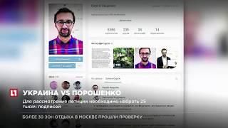 """Петиция от отмене запрета на соцсеть """"Вконтакте"""" набрала 19 тысяч подписей"""