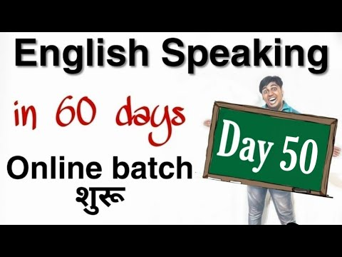 day-50-of-60-days-english-speaking-course-in-hindi