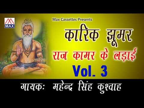 Karik Jhoomar Raj Kawar Ki Ladai Vol-3 Bhojpuri Nutanki Program Sung By Mahendar Singh Kushwah,