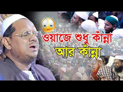 ও দুনিয়া তুমি কর। যে দুনিয়া আমার মালিক খুশি। Mufti Rezaul Karim