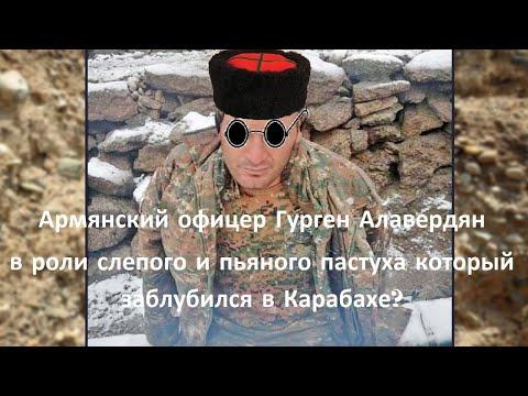 Армянский офицер Гурген Алавердян в роли слепого и пьяного пастуха который заблудился в Карабахе?
