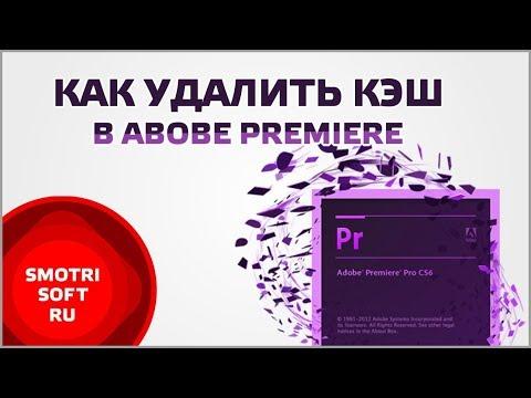 Как удалить кэш Adobe Premiere