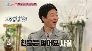 [HOT]  Choi Soo-jong, first husband 궁민남편 20190407