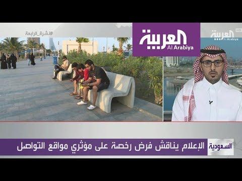 ضوابط جديدة ستفرض على مشاهير مواقع التواصل بالسعودية  - نشر قبل 5 ساعة