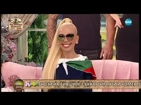 """""""На кафе"""" с Луна - част 2 - Big Brother: Most Wanted 2017 (11.12.2017г.)"""