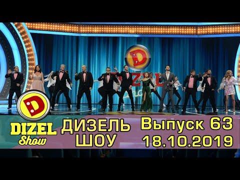 Дизель шоу 2019 - новый выпуск 63 от 18.10.2019 | Дизель cтудио