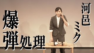 R-1ぐらんぷり2019 ファイナリスト 河邑ミク 『爆弾処理』