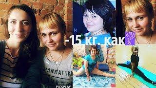-15 кг за 3 месяца 😱 Как? История похудения. Интервью с Маргаритой Симаковой.
