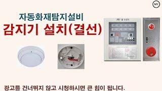 [자동화재탐지설비]감지…