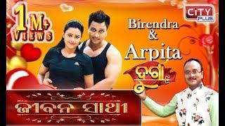 Jeeban Sathi |  Arpita Kar & Birendra | Odia Serial Durga Heroin | City Plus