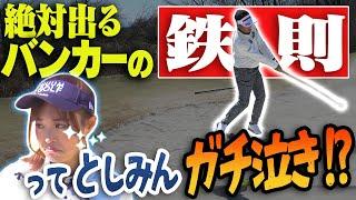 バンカーを超簡単に脱出できる打ち方を芹澤プロが伝授!!・・・のはずが、としみんの様子が・