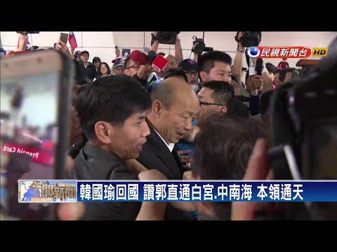 韓國瑜回國 讚郭台銘直通白宮、中南海 本領通天-民視新聞