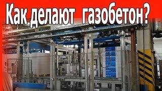 Как делают ГАЗОБЕТОН. Экскурсия на завод.