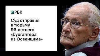 96-летнего бухгалтера Освенцима отправили в тюрьму