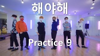 "#2pm #해야해 [울산댄스학원] 투피엠(2PM) ""해야해"" - 제노비아댄스"