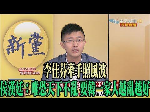 【精彩】李佳芬牽手照風波 侯漢廷:唯恐天下不亂 要韓一家人越亂越好
