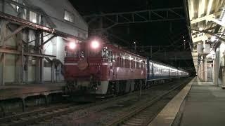 電気機関車ED79(1) ~急行「はまなす」青森駅発車(1)~