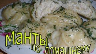 Манты по - домашнему. Легкий рецепт/Yuliya Konovalova