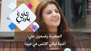 المطربة ياسمين علي - أغنية ليالي الانس في فيينا