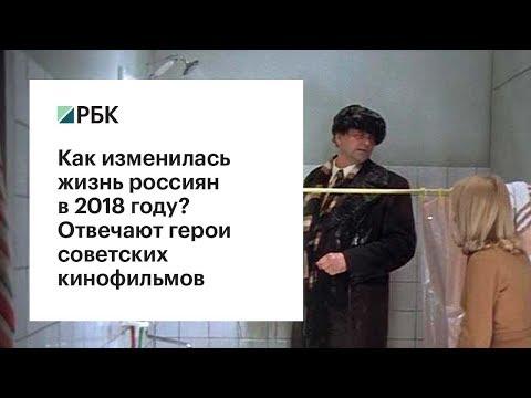 Как изменилась жизнь россиян в 2018 году? Отвечают герои советских кинофильмов