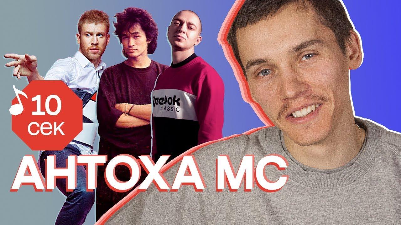 Узнать за 10 секунд   АНТОХА МС угадывает хиты Oxxxymiron, Дорна, ЛСП, Элджея и еще 31 трек