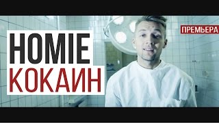Смотреть клип Homie - Кокаин