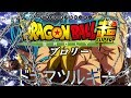 Download Video 【MAD/AMV】ドラゴンボール超 ブロリー×ドラマツルギー MP4,  Mp3,  Flv, 3GP & WebM gratis