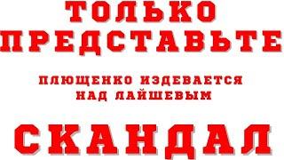 Плющенко жестко стебет Лайшева причина этому Александра Трусова