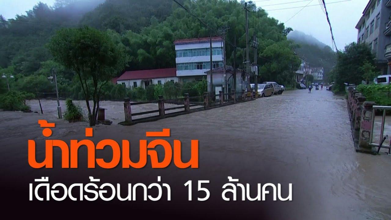 น้ำท่วมจีนดับเพิ่มเป็น 106 เดือดร้อนกว่า 15 ล้านคน | TNN ข่าวเย็น | 4/7/63