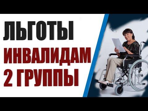 Льготы инвалидам 2 группы. Когда ждать повышение пенсии?