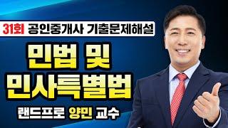 [랜드프로 해설특강] 2020년 공인중개사 양민 민법 …