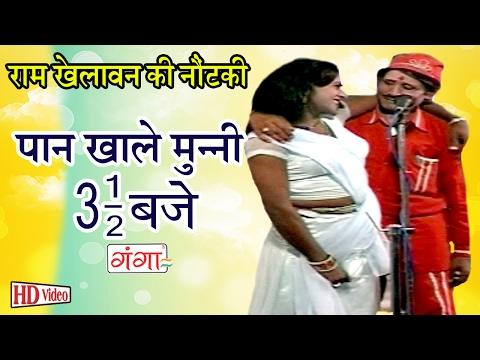 पान खाले मुन्नी साड़े तीन बजे(कॉमेडी) - Ram Khelawan Ki Nautanki | Bhojpuri Nautanki Nach Programme