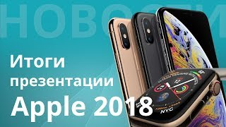 Итоги презентации Apple 2018: iPhone Xs, Xs Max, XR и Apple Watch Series 4