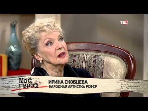 Ирина Скобцева. Мой герой